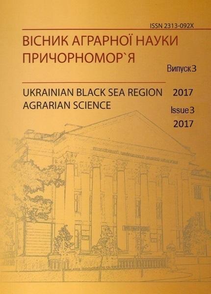 Обкладинка випуску 3 (95) 2017