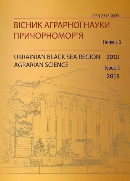 Обкладинка випуску 1 (97) 2018