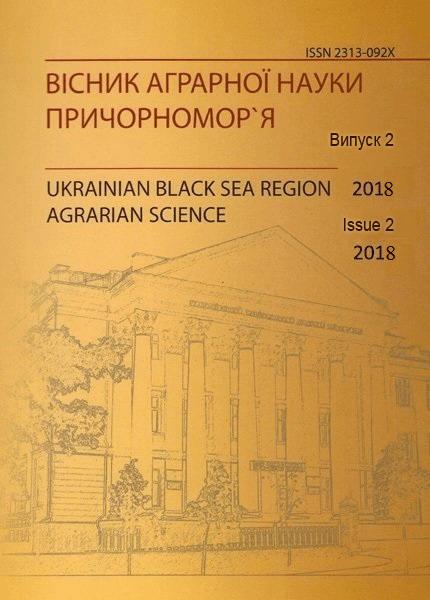 Обкладинка випуску 2 (98) 2018
