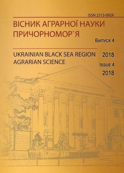 Обкладинка випуску 4 (100) 2018