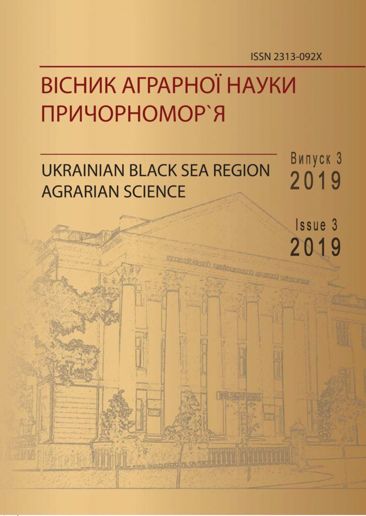 Обкладинка випуску 3 (103) 2019