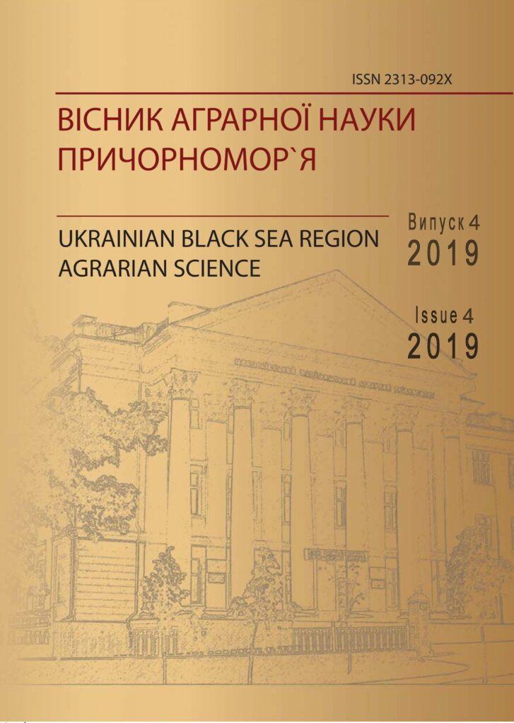 Обкладинка випуску 4 (104) 2019