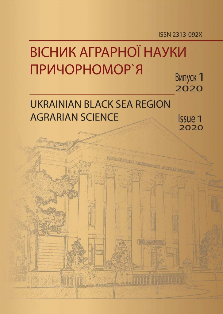 Обкладинка випуску 1 (105) 2020